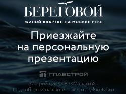 Жилой квартал «Береговой» на Москве-реке Офис продаж открыт рядом с парком Фили